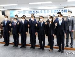 [사진] 공수처, 부장검사 2명·평검사 11명 임명장 수여