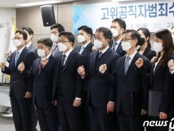 [사진] 공수처 검사 임명장 수여 '파이팅!'
