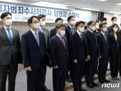 [사진] 고위공직자범죄수사처검사 임명장 수여식