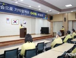 """광주교육청 세월호 참사 7주기 추모행사…""""모두의 안식 기원"""""""