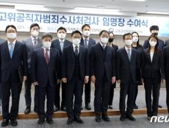 [사진] 고위공직자범죄수사검사 임명장 수여식