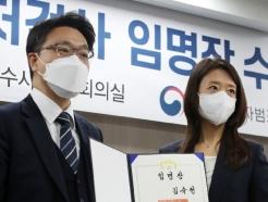 [사진] '공수처 검사'에 김숙정 임명