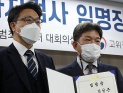 [사진] 공수처 신임 검사에 김성문