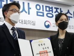 [사진] 공수처 검사에 김수정 임명