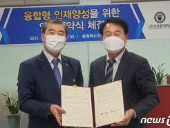 [교육소식] 충북진로교육원-한국교통대, 융합형 인재 양성 협약