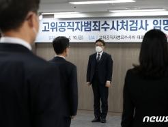 [사진] 공수처 검사 바라보는 김진욱 처장