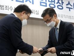 [사진] 공수처 검사 임명장 수여하는 김진욱 처장