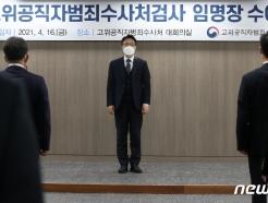 [사진] 김진욱 처장, 공수처 검사 임명장 수여식