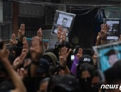 미얀마 反군부 민주진영, 국민통합정부 수립 발표