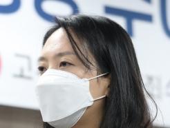 [사진] 김송경 검사 '공수처 검사에 임명'