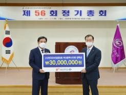 대선주조 한국외식업중앙회 부산시지회에 장학금 전달