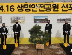 [사진] 4.16생명안전공원 선포식