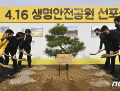 [사진] 4.16생명안전공원 선포식 기념식수