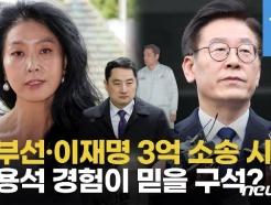 [영상] 김부선·이재명 3억 소송 신호탄…강용석 경험이 믿을 구석?