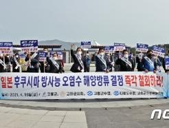 고흥군, '후쿠시마 방사능 오염수 해양방류 측각철회' 촉구