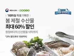 日 수산물 '불안' NO … 오아시스마켓은 국내산 100%