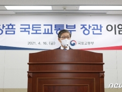 [사진] 변창흠 국토부 장관 이임식