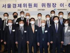[사진] 서울상공회의소, 서울경제위원회 위원장 이·취임식
