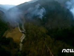 경북 영양서 산불 1시30분만에 진화…126명 투입