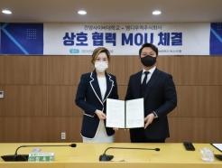 건양사이버대-엠디무역주식회사, 상호협력 MOU 체결