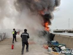 [사진] 영흥파출소 근무자들, 통발 부근에서 발생한 화재 진압