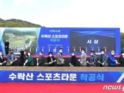 [사진] 수락산 스포츠타운 착공식 시삽