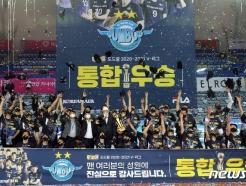 [사진] 대한항공, V-리그 남자부 통합우승