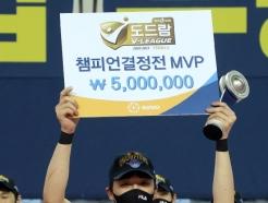 [사진] 대한항공 정지석, V-리그 챔피언결정전 MVP