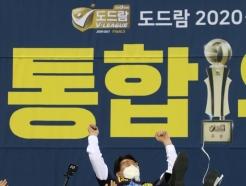 [사진] 조원태 구단주 '우승의 기쁨'