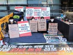 [사진] 日 대사관 앞에서 농성 벌이는 대진연