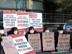 [사진] 日 대사관 앞 농성 이어가는 대진연