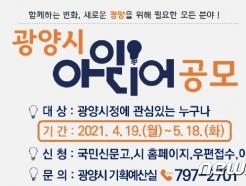 광양시, '시민 아이디어 공모전'…5월 18일까지