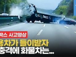[영상]단 5초 사이에…고속도로서 중심잃은 화물차 '휘청'