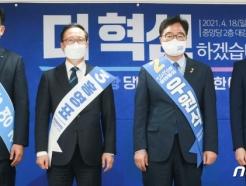 차기 민주당 대표, 송영길·우원식·홍영표 3파전 확정
