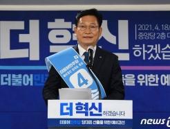 """민주당 대표 '삼수'나선 송영길 """"백신 뚫으러 미국 가겠다"""""""