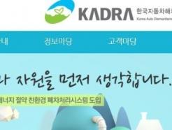 """자동차해체 재활용협회, 경기도에 """"불법 폐차 유통 차단 시스템 도입해야"""""""