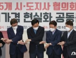 [사진] 손 맞잡은 5개 시도지사