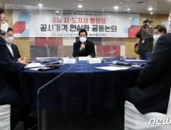 [사진] 국민의힘 시도지사협의회, 공시가격 현실화 공동 대응