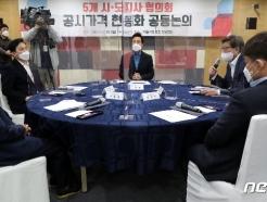 [사진] 국민의힘 시도지사협의회, 공시가격 현실화 공동논의