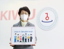 경인여대 박명순 총장, 필수노동자 응원 캠페인 동참