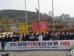경기도 '공공기관 이전 갈등' 해결 위한 난상토론회 22일 열린다