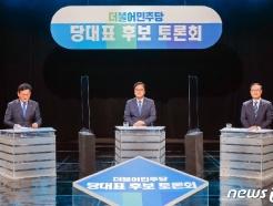 [사진] 민주당 당대표 후보 토론회