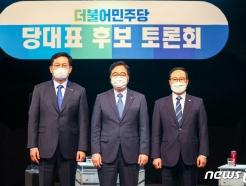 [사진] 민주당 당대표 후보 합동토론회