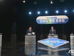 [사진] 토론회 준비하는 민주당 당대표 후보자