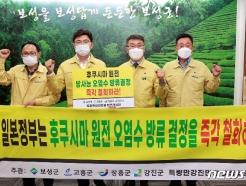 전남 득량만강진만권 행정협, 日 방사능 오염수 방류 규탄