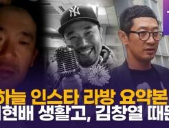 """[영상] 이하늘 인스타 라방 요약본 """"이현배 생활고, 김창열 때문"""""""