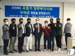 """""""협동조합 한계 보완 돕겠다""""…우범기 전북정무부지사 현장소통"""