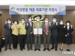 천안시-천안의료원, 백신 이상반응 대응 맞손