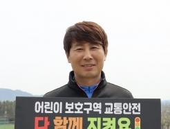 김기동 포항스틸러스 감독, 어린이 교통안전 챌린지 동참