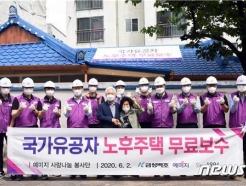 금성백조 예미지 봉사단, 28년째 국가유공자 노후주택 무료 보수